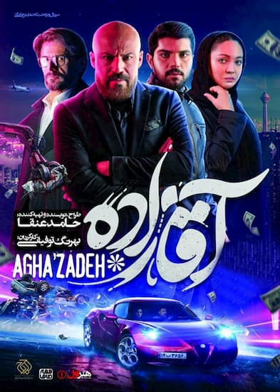 سریال آقازاده+قسمت چهارم+farsifilm.ir