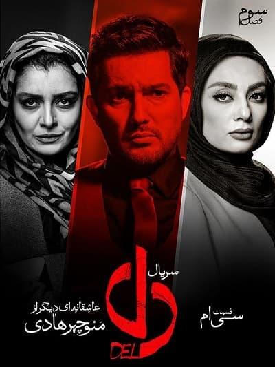 دل قسمت سی+farsifilm.ir
