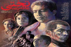 غلامرضا تختی+فارسی فیلم