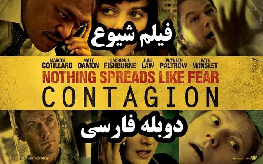 دانلود فیلم شیوع+farsifilm.ir
