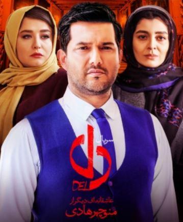 سریال دل قسمت 19+ farsifilm.ir