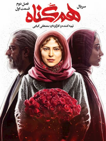سریال+همگناه+فصل دوم+قسمت+اول+farsifilm.ir