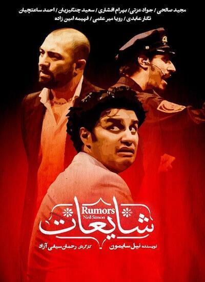 شایعات+farsifilm.ir