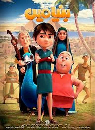 انیمیشن بنیامین+farsifilm.ir