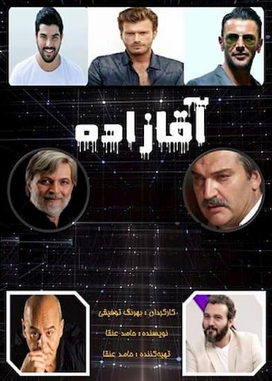 سریال آقازاده +farsifilm.ir