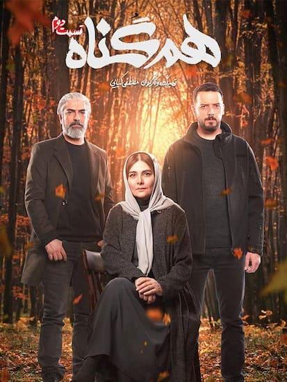 سریال هم گناه+قسمت دوم+farsifilm.ir