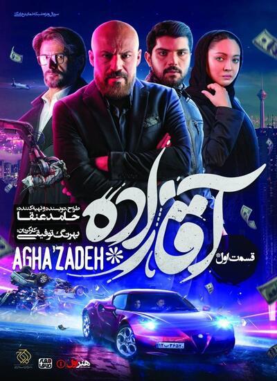 سریال آقازاده+farsifilm.ir