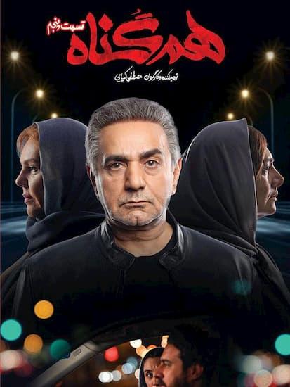 سریال هم گناه قسمت پنجم+farsifilm.ir