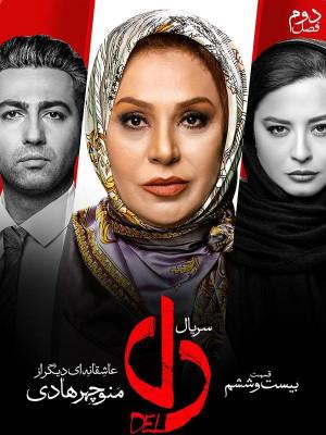 قسمت 26 سریال دل+فارسی فیلم
