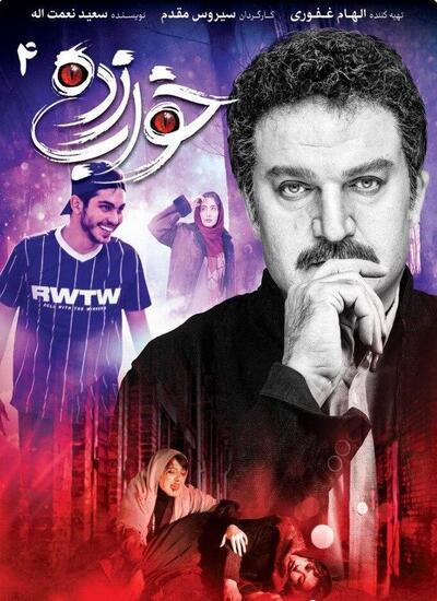 سریال خواب زده +farsifilm.ir
