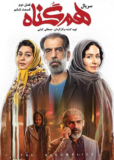 سریال هم گناه+قسمت ششم+farsifilm.ir