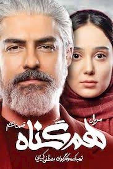 سریال هم گناه+قسمت هفتم+farsifilm.ir