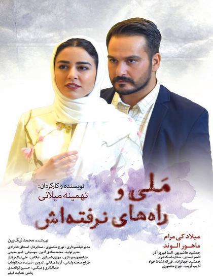 فیلم ملی و راه های نرفته اش+farsifilm.ir