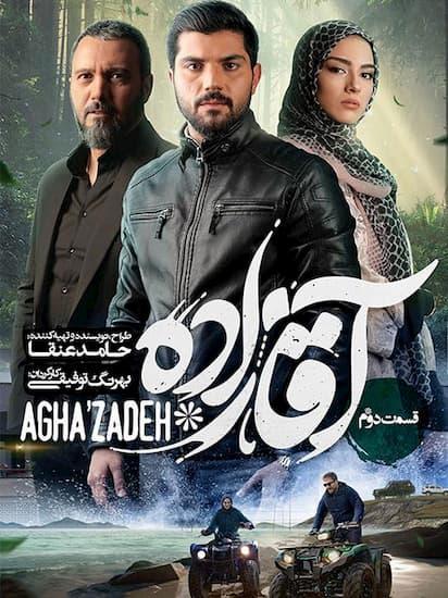 سریال آقازاده+قسمت دوم+farsifilm.ir