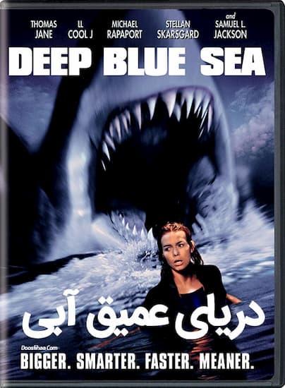 دانلود فیلم دریای عمیق 3+farsifilm.ir