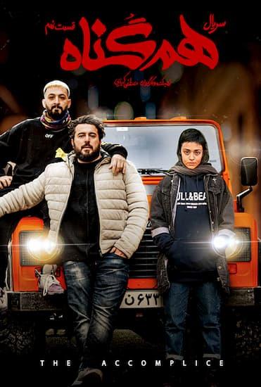 سریال هم گناه قسمت نهم+ farsifilm.ir