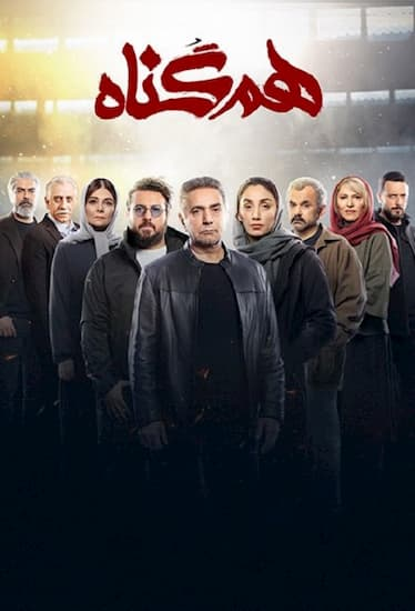 سریال هم گناه قسمت هشتم+farsifilm.ir