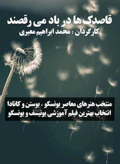 فیلم ایرانی قاصدک ها در باد می رقصند+farsifilm.ir