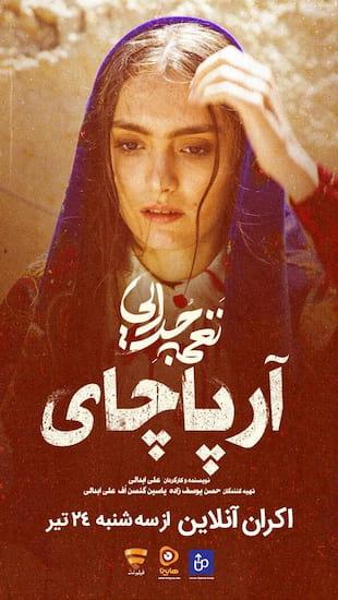 فیلم آرپاچای، نغمه جدایی+farsifilm.ir