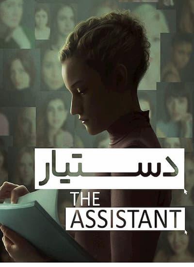 دانلود فیلم The Assistant 2019 دستیار با زیرنویس فارسی