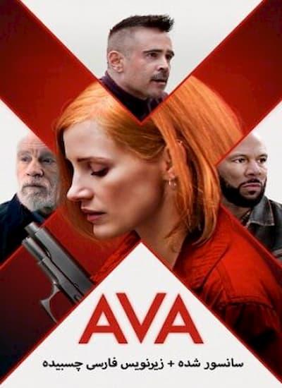 دانلود فیلم آوا 2020 ava با زیرنویس فارسی چسبیده