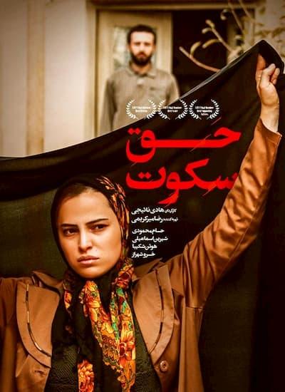 دانلود فیلم ایرانیحق سکوت با لینک مستقیم