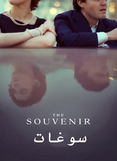 دانلود فیلم The Souvenir سوغات با دوبله فارسی