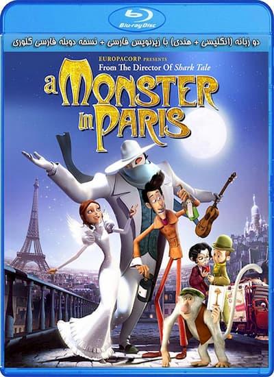 انیمیشن هیولایی در پاریس