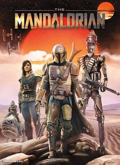 دانلود فصل اول سریال ماندالورین The Mandalorianبادوبله فارسی