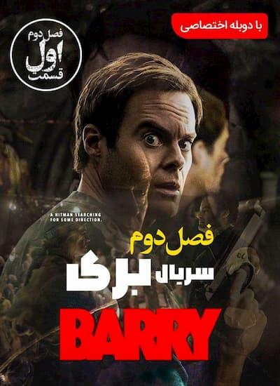 فصل دوم سریال بری Barry