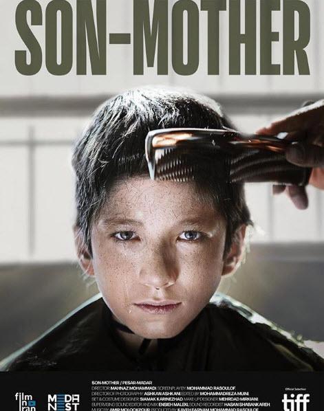 فیلم پسر مادر