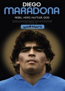 دانلود دوبله فارسی مستند دیگو مارادونا Diego Maradona 2019