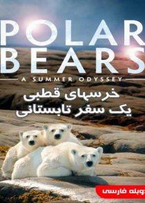 دانلود دوبله فارسی مستند خرسهای قطبی : یک سفر تابستانی 2012