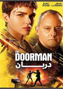 دوبله فیلم دربان 2020 The Doorman