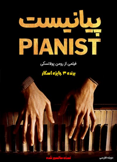 دانلود فیلم پیانیست The Pianist 2002 با دوبله فارسی