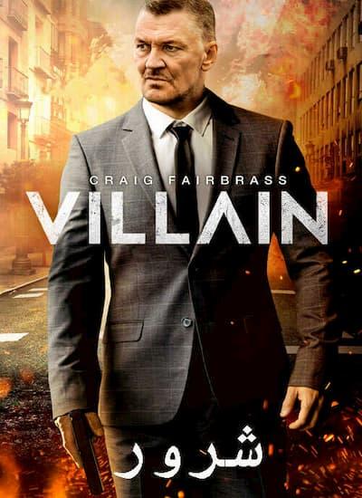 دانلود فیلم شرور Villain 2020 با دوبله فارسی