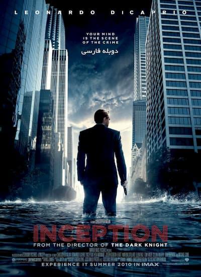 دانلود فیلم تلقین Inception 2010 با دوبله فارسی