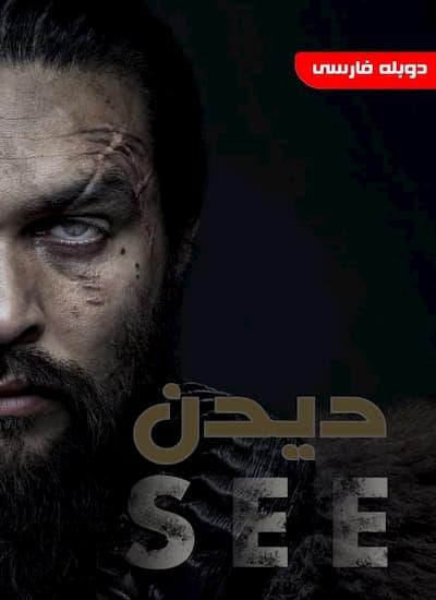 دانلود سریال دیدن See با دوبله فارسی و کیفیت عالی