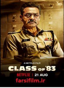 دانلود فیلم کلاس هشتاد و سه Class of 83 2020 با زیرنویس فارسی