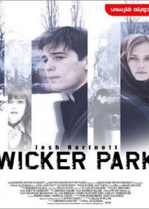 دانلود دوبله فارسی فیلم ویکر پارک Wicker Park 2004