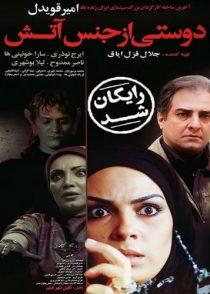 دانلود رایگان فیلم ایرانی دوستی از جنس آتش