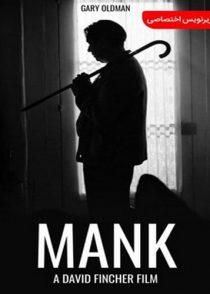 دانلود دوبله فارسی فیلم منک Mank 2020