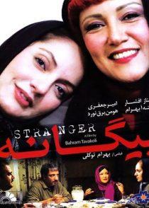 دانلود رایگان فیلم ایرانی بیگانه