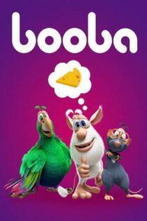 دانلود انیمیشن سریالی بوبا Booba 2014با دوبله فارسی