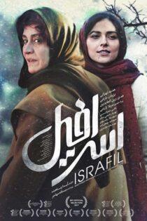 دانلود رایگان فیلم ایرانی اسرافیل بهمراه تمامی کیفیت ها