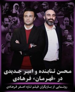 دانلود فیلم سینمایی قهرمان با ترافیک نیم بها