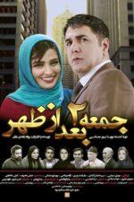 دانلود فیلم سینمایی جمعه 2 بعد از ظهر در فارسی فیلم