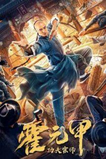 فیلم استاد کونگ فو هوو یوانجیا Fearless Kungfu King 2020 با زیرنویس فارسی
