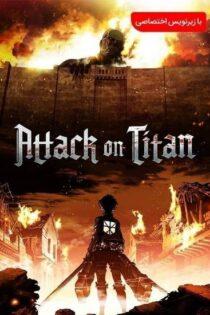 دانلود انیمیشن Attack on Titan Season 4 2020 با زیرنویس