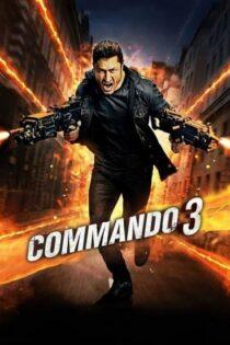 دانلود رایگان فیلم کماندو 3 Commandoبا دوبله فارسی
